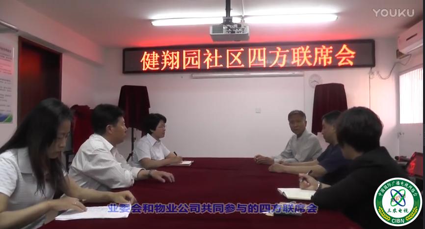 三农电视台与北京健翔园共享平安社区宣传