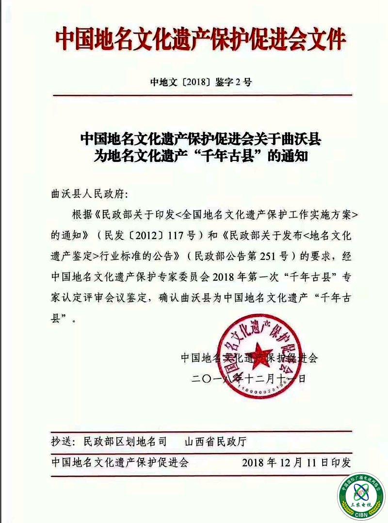 """曲沃县被确认为中国地名文化遗产""""千年古县"""""""