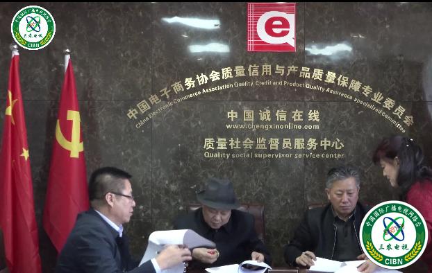 三农电视与诚信在线签约仪式宣传片