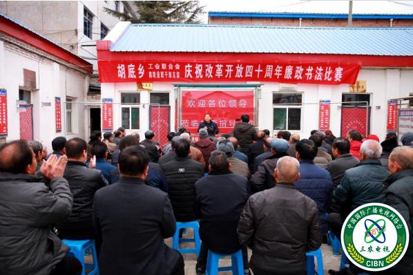 """沁水县胡底乡工会联合会举办庆祝 """"改革开放40周年""""廉政书法比赛"""