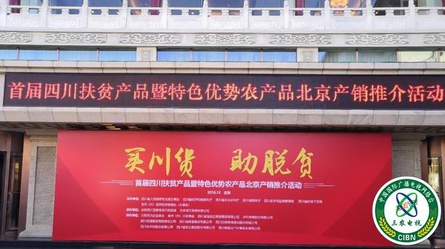 """""""开江女儿""""闪靓四川特优农产品北京产销推介会"""