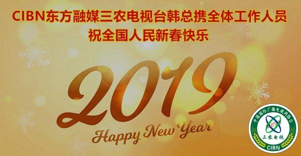 CIBN东方融媒三农电视台韩总新年致辞