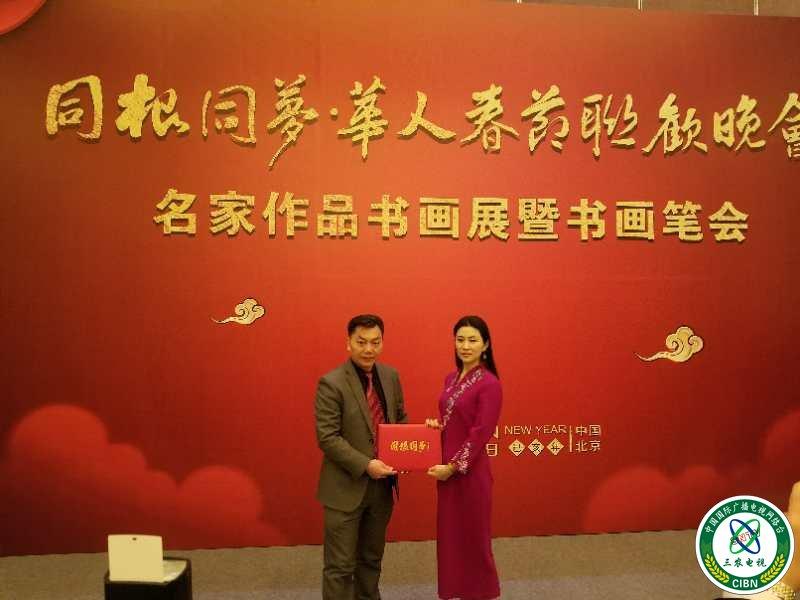 陈中元先生受邀参加2019华人春节联欢晚会