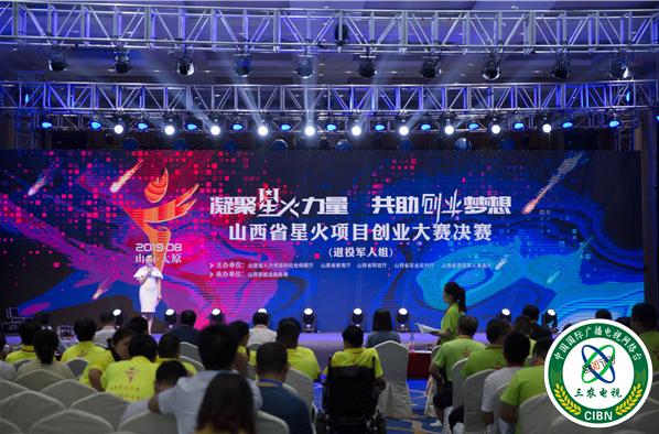 2019年山西省星火创业大赛决赛激战太原六十个优秀创业项目终极对决