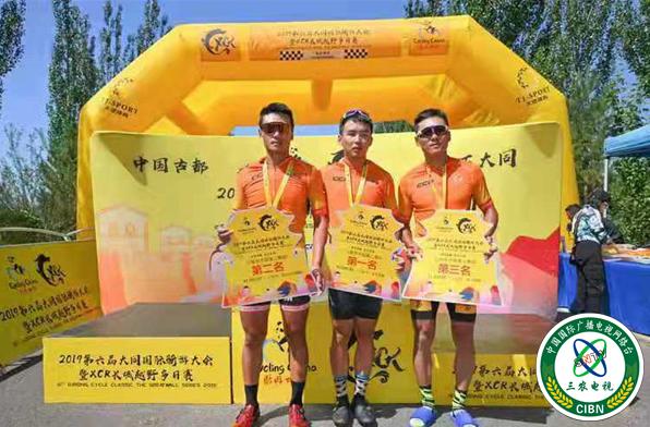 2019第六届大同国际骑游大会暨XCR长城越野多日赛完美收官