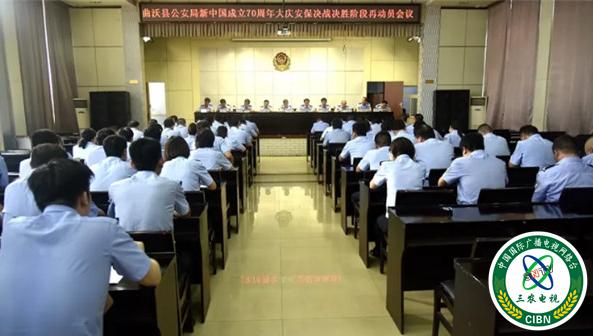 曲沃县公安局召开新中国成立70周年大庆安保决战决胜阶段再动员会议