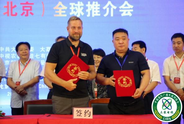 2019年大荔農特產品(北京)全球推介會盛大舉行