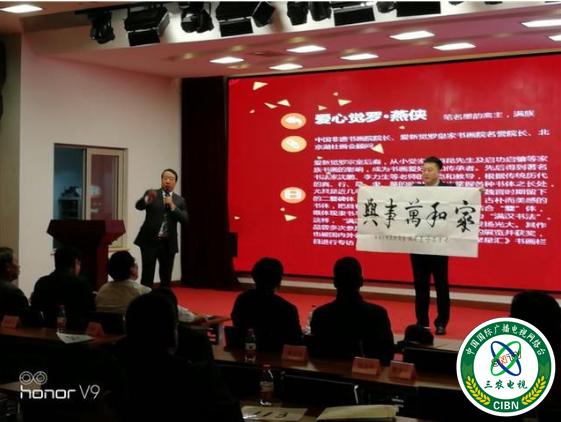 中国非遗书画院应邀参加2020中国教育春晚公益书画拍卖活动