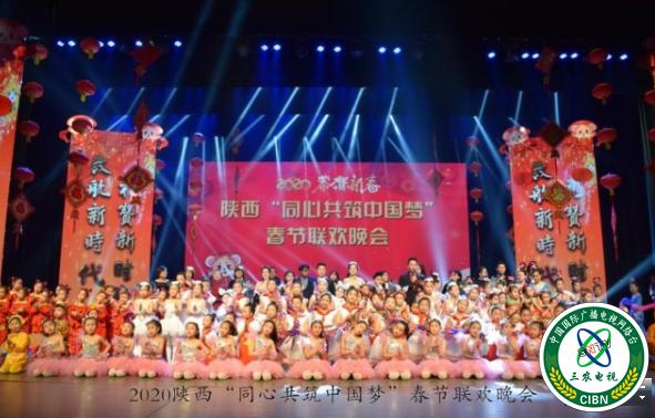 """2020年陕西""""同心共筑中国梦""""春节联欢晚会在咸阳举行"""