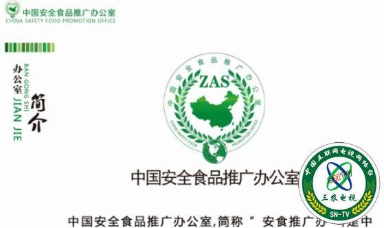 【三农电视台】中安食推广办共建基地在赵上京村举行 授牌仪式