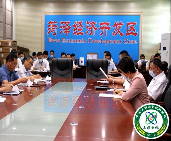 菏泽市开发区召开信用可视化诚信社会信用体系示范街区建设工作会议