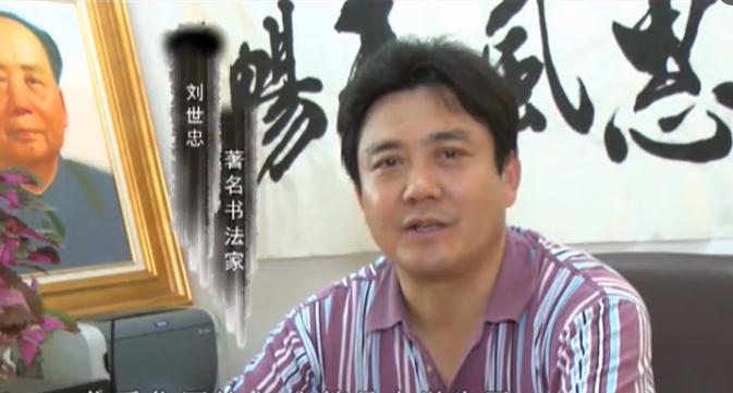 (视频) 挥毫激壮志墨宝谱征程 记当代青年书画大师刘世忠